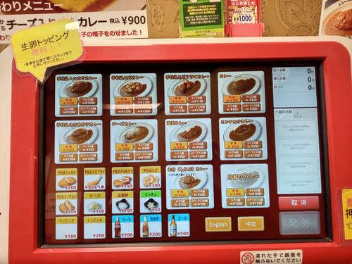 上等カレー(飯田橋)食券機202102.jpg