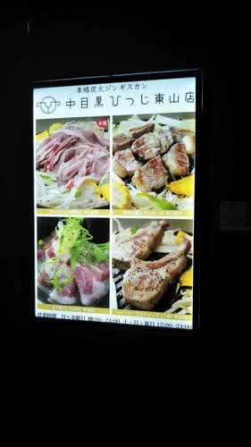 中目黒 ひつじ(中目黒)店先�B201910.jpg