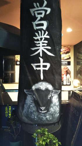 中目黒 ひつじ(中目黒)店先�D201910.jpg