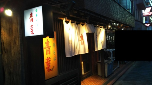 中華そば 青葉(飯田橋)店先202002.jpg