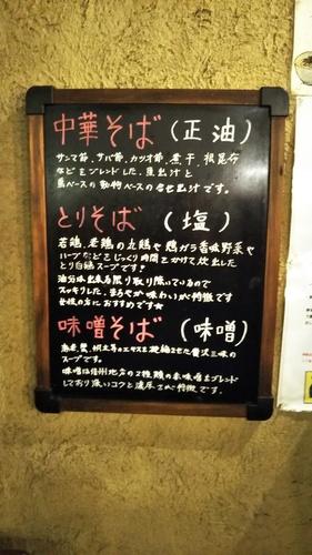 中華そば螢(大和田)店内説明書き201908.JPG
