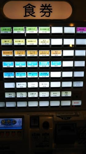 中華そば螢(大和田)食券機201909.JPG
