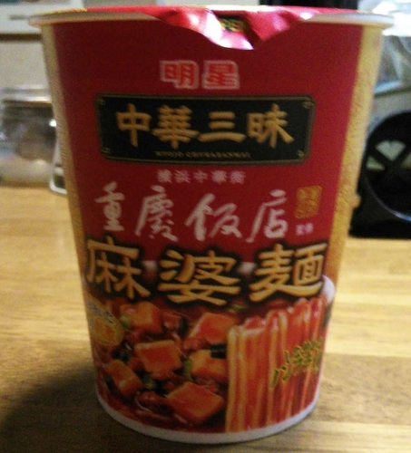 中華三昧 重慶飯店 麻婆麺(カップ麺)201810�A.jpg