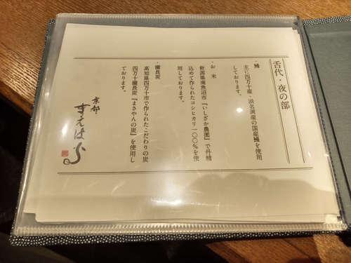 京都 鰻 まえはら(虎ノ門ヒルズ)お品書�A202010.jpg