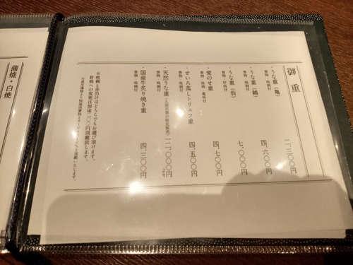 京都 鰻 まえはら(虎ノ門ヒルズ)お品書�B202010.jpg