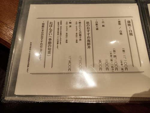 京都 鰻 まえはら(虎ノ門ヒルズ)お品書�C202010.jpg