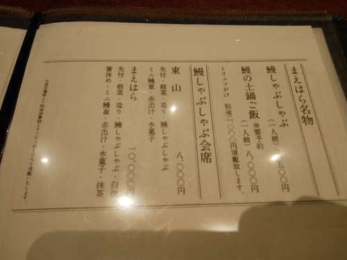 京都 鰻 まえはら(虎ノ門ヒルズ)お品書�D202010.jpg