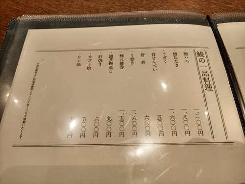 京都 鰻 まえはら(虎ノ門ヒルズ)お品書�E202010.jpg