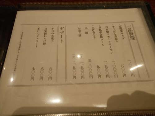 京都 鰻 まえはら(虎ノ門ヒルズ)お品書�F202010.jpg