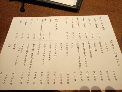 京都 鰻 まえはら(虎ノ門ヒルズ)お品書別紙202010.jpg