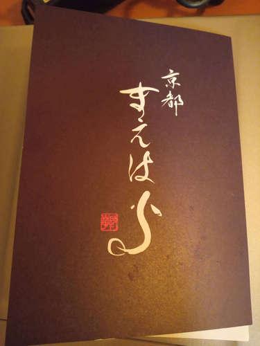京都 鰻 まえはら(虎ノ門ヒルズ)メニューパンフレット�@202010.jpg