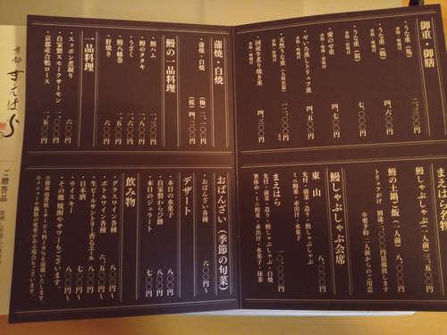 京都 鰻 まえはら(虎ノ門ヒルズ)メニューパンフレット�A202010.jpg