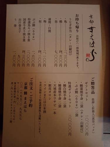 京都 鰻 まえはら(虎ノ門ヒルズ)メニューパンフレット�B202010.jpg