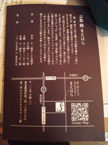 京都 鰻 まえはら(虎ノ門ヒルズ)メニューパンフレット�C202010.jpg