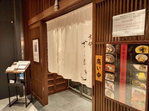 京都 鰻 まえはら(虎ノ門ヒルズ)店先�A202010.jpg