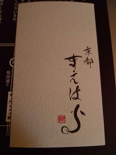 京都 鰻 まえはら(虎ノ門ヒルズ)店長の名刺�A202010.jpg