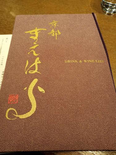 京都 鰻 まえはら(虎ノ門ヒルズ)飲み物お品書202010.jpg