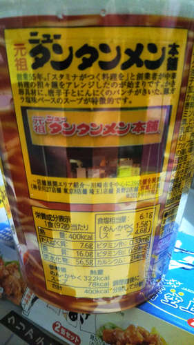 元祖ニュータンタンメン本舗監修 タンタンメン(カップ麺)�A202003.jpg