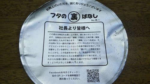 凄麺 復刻版 煮玉子らーめん(カップ麺)201811�B.jpg