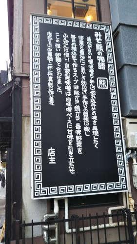 北海道らーめん みそ熊(築地/新富町)店先�@202002.jpg