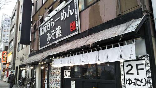 北海道らーめん みそ熊(築地/新富町)店先�A202002.jpg