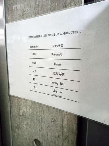 十番うなぎ はなぶさ(麻布十番)テナントリスト202010.jpg