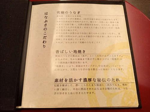 十番うなぎ はなぶさ(麻布十番)メニュー�A202010.jpg