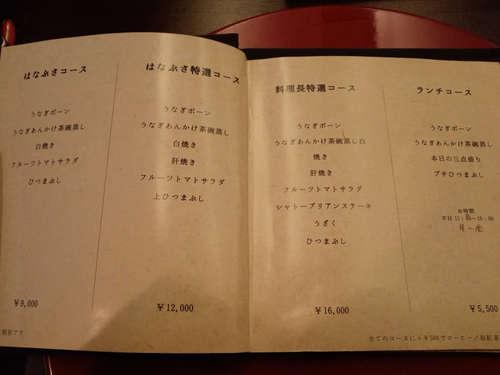 十番うなぎ はなぶさ(麻布十番)メニュー�B202010.jpg