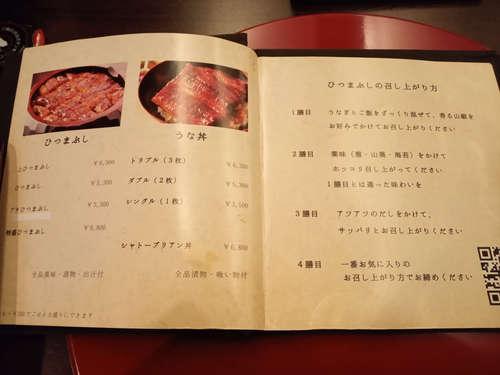十番うなぎ はなぶさ(麻布十番)メニュー�C202010.jpg