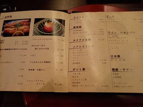十番うなぎ はなぶさ(麻布十番)メニュー�D202010.jpg