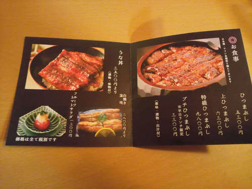 十番うなぎ はなぶさ(麻布十番)メニューパンフレット�A202010.jpg