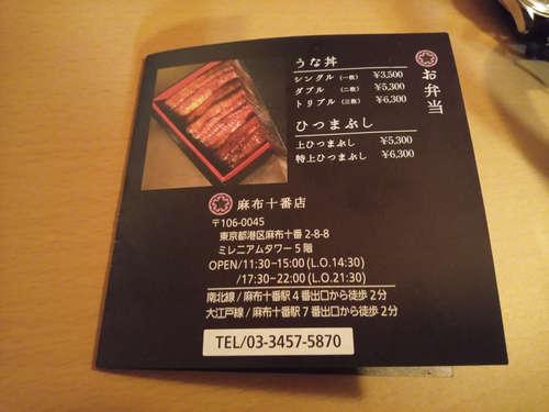 十番うなぎ はなぶさ(麻布十番)メニューパンフレット�B202010.jpg