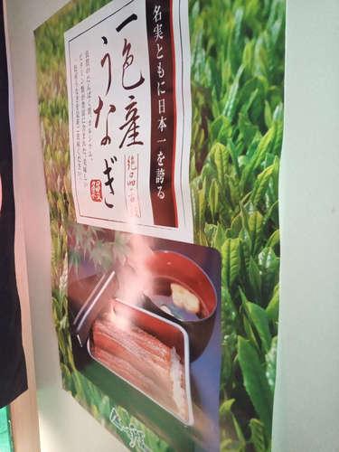 十番うなぎ はなぶさ(麻布十番)入り口のポスター202010.jpg