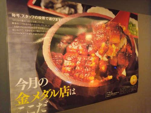 十番うなぎ はなぶさ(麻布十番)店内のポスター202010.jpg