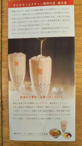 台湾カフェ 春水堂(代官山)チラシメニュー�B201907.jpg