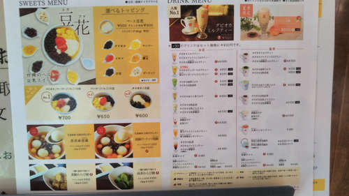 台湾カフェ 春水堂(代官山)メニュー�A201907.jpg