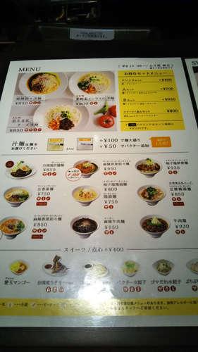 台湾カフェ 春水堂(代官山)メニュー�B201907.jpg