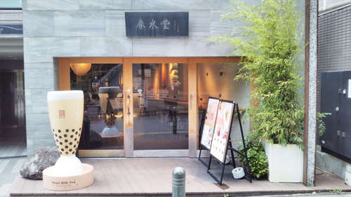 台湾カフェ 春水堂(代官山)店先�@201907.jpg