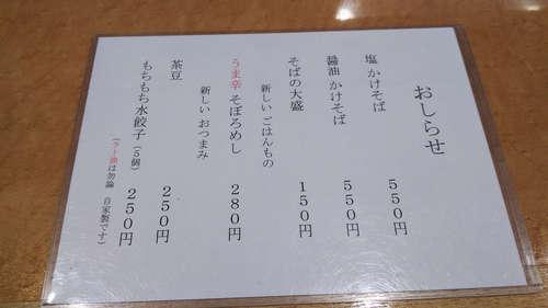 和風鶏そば kousei(川口末広)おしらせメニュー.jpg