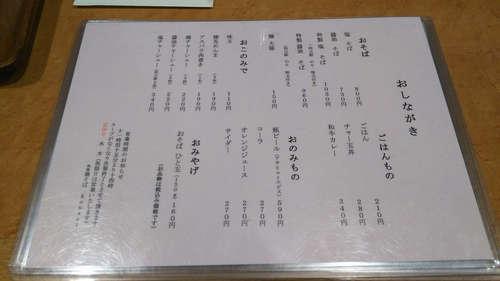 和風鶏そば kousei(川口末広)メニュー�A.jpg