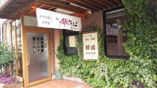 和風鶏そば kousei(川口末広)店先�A.jpg