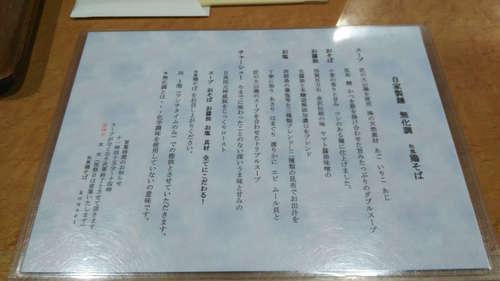 和風鶏そば kousei(川口末広)店内つぶやき�@.jpg