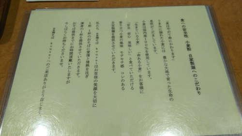 和風鶏そば kousei(川口末広)店内つぶやき�A.jpg
