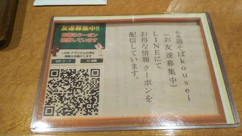 和風鶏そば kousei(川口末広)情報クーポン�@.jpg