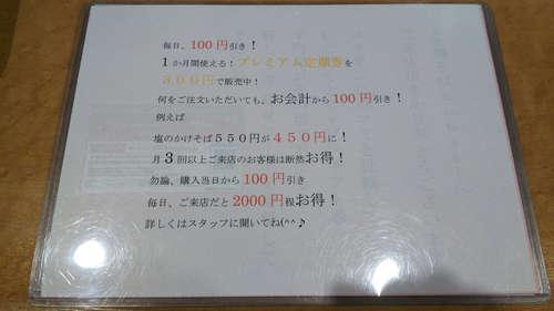 和風鶏そば kousei(川口末広)情報クーポン�A.jpg