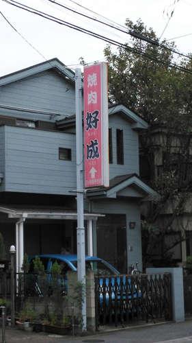 和風鶏そば kousei(川口末広)街頭看板.jpg