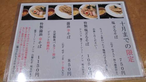 和風鶏そば kousei(川口末広)限定メニュー201810.jpg