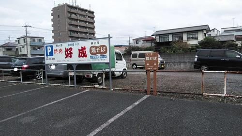和風鶏そば kousei(川口末広)駐車場.jpg