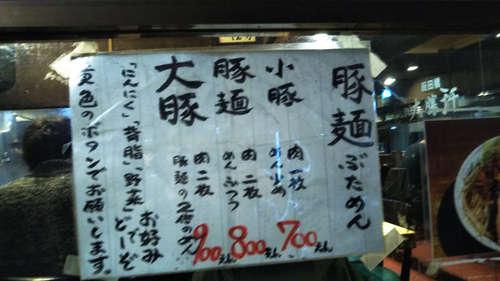 大勝軒 飯田橋(飯田橋)店先メニュー201911.jpg