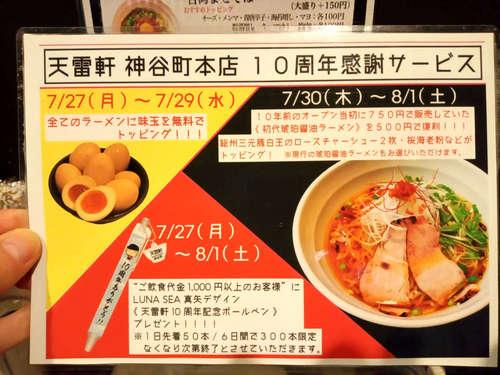 天雷軒(神谷町)10周年感謝サービスのお知らせ202007.jpg